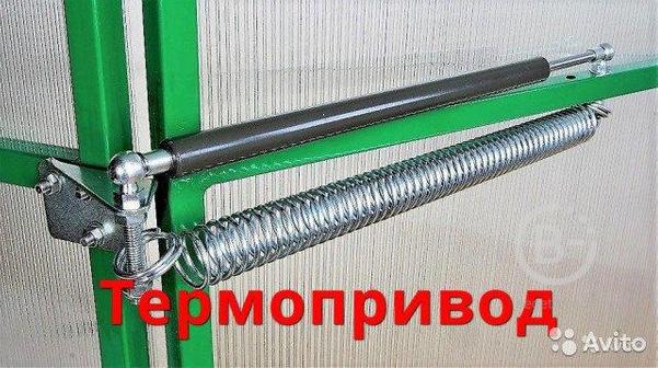 Термопривод для теплиц