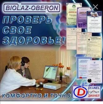 Обследование всех органов и систем