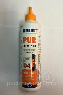 КЛЕЙБЕРИТ ПУР-клей 501, 0.5 кг (в наличии)