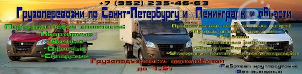 Грузоперевозки Санкт-Петербург и ЛО