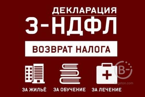 Бухгалтерское сопровождение и консультации по системам налогообложения, Декларации 3 НДФЛ.