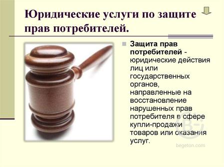 Юридическая консультация по Защите прав потребителей