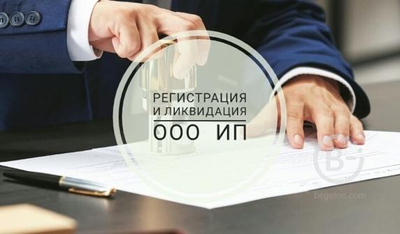 Регистрация и ликвидация юрлица или ИП