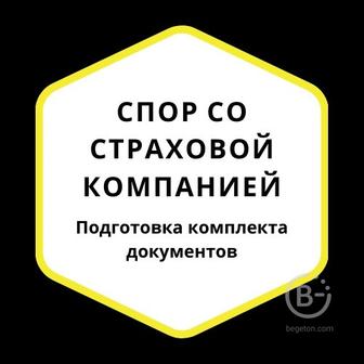 Подготовка комплекта документов (спор со страховой компанией)
