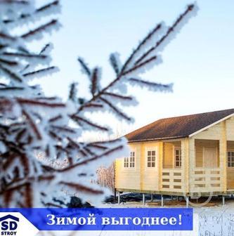 Зимой строиться выгоднее!