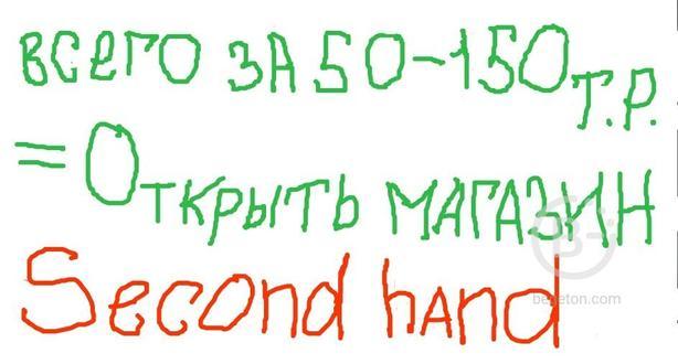 Всего за 50-150 т. рублей уже можно открыть магазин секонд хенд