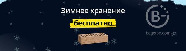 Зимнее хранение, бесплатно