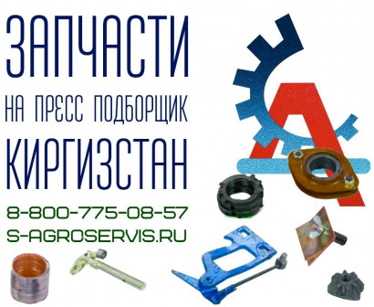 Купить вязальный аппарат пресс киргизстан