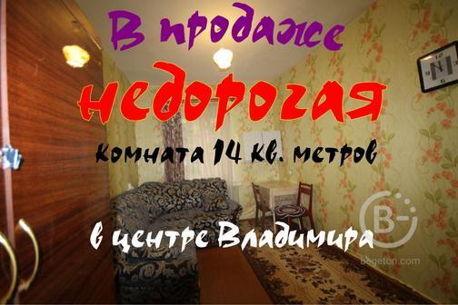 Недорогая комната 14 метров в центре Владимира