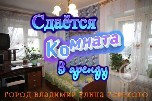 Сдаётся комната в аренду, в центре Владимира, на длительный срок