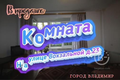 В продаже Комната на улице Вокзальной дом 23, во Владимире