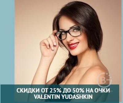Valentin Yudashkin от 5000 руб.
