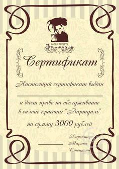 Подарочные сертификаты в салоне красоты «Виртуаль»