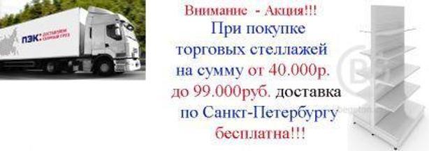 Акция на бесплатную доставку стеллажей по СПб и Северо-Западу!