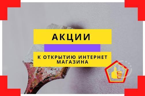 В честь открытия интернет магазина СКИДКИ!!!