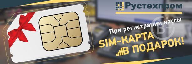 SIM-карта в подарок