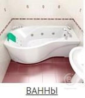 Ванны в СПб