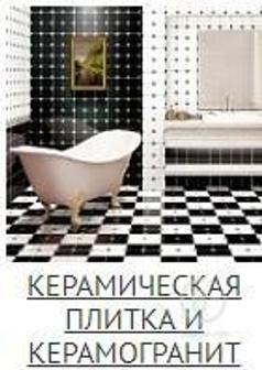 Керамическая плитка в СПб