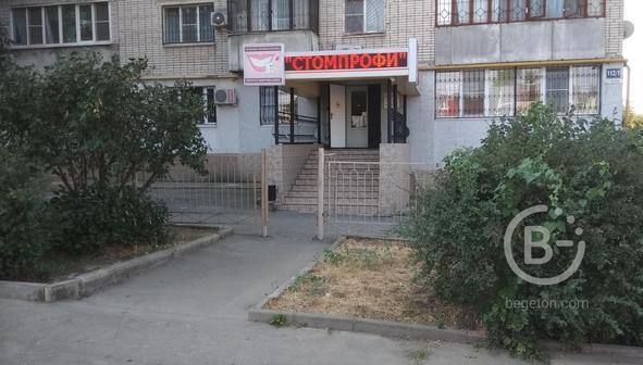 Действующая стоматологическая клиника в центре города
