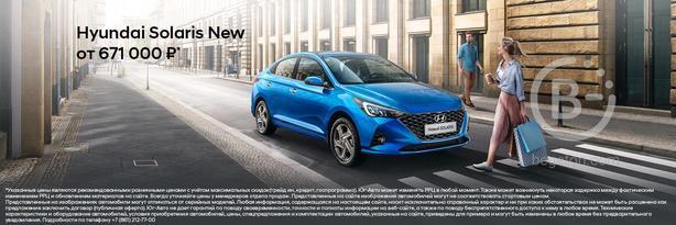 Hyundai Solaris от 671 000 ₽