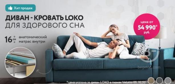 Диван-кровать LOKO. Диваны для современных интерьеров по привлекательной цене.