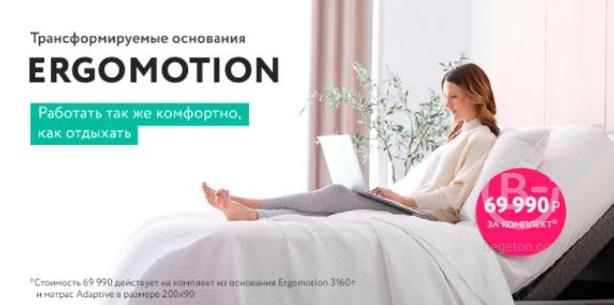 Трансформируемое основание Ergomotion + матрас за 69 990