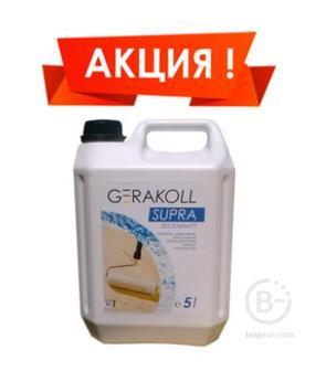 Лак GERAKOLL SUPRA EXTREM  по акции