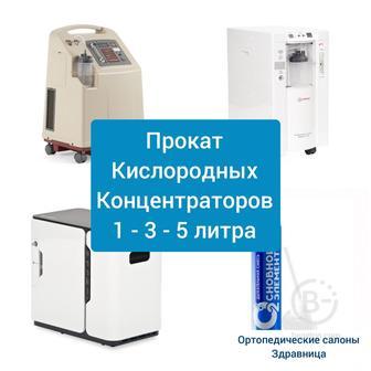 Арендовать кислородный концентратор Ярославль