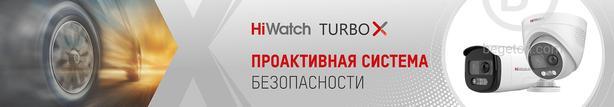 HiWatch выпустил камеры с проактивной системой реагирования на события!