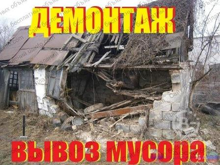 Демонтаж. от обоев до сноса зданий.