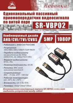 Новинка от компании SARMATT! ОДНОКАНАЛЬНЫЙ ПАССИВНЫЙ ПРИЕМОПЕРЕДАТЧИК SR-VBP02