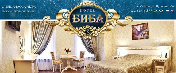 Информация об отеле