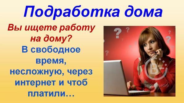 Требуется онлайн-консультант на удаленную работу