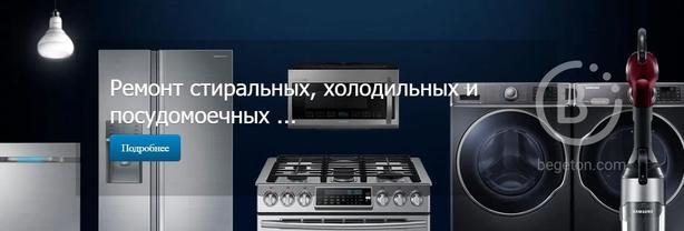Ремонт стиральных, холодильных и посудомоечных машин