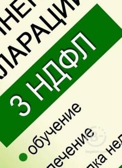 Услуги заполнения декларации 3-НДФЛ