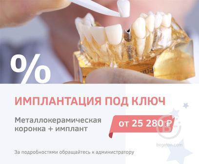 Имплантация под ключ от 25 280 рублей. Металлокерамическая коронка + установка импланта от 25 280 рублей