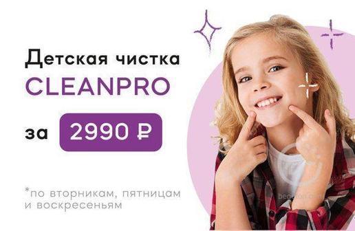 Профессиональная профилактическая чистка зубов для детей с использованием системы Clinpro за 2990 ₽
