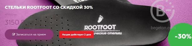 СТЕЛЬКИ ROOTFOOT СО СКИДКОЙ 30%