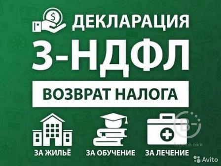 Оформление декларации 3-НДФЛ