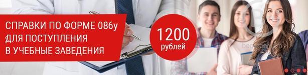 Справки для поступления в ВУЗ по форме 086у всего за 1200 руб.!