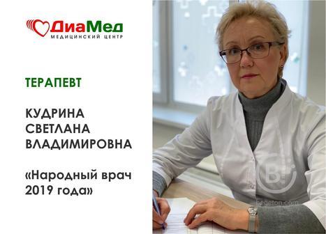 Уважаемые пациенты, рады представить вам нового терапевта нашего центра!