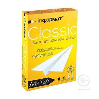 Бумага inФОРМАТ CLASSIC А4, 80 г/м2, 500 листов, 149% (CIE)