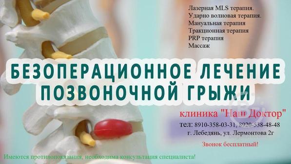Безоперационное лечение позвоночной грыжи