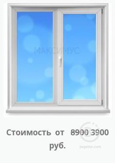Скидки до 60% на окна и двери без монтажа!