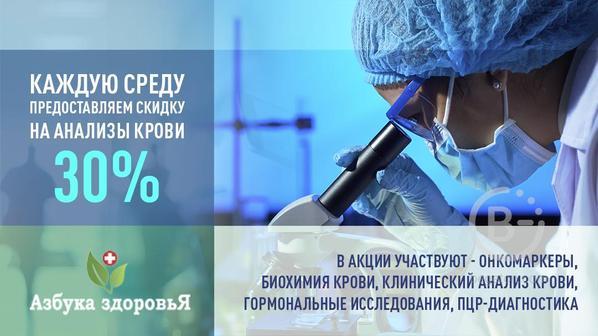 -30% на анализы крови в среду