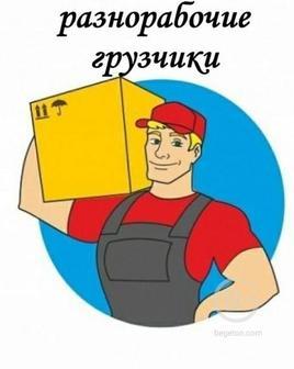 Услуги грузчиков разнорабочие