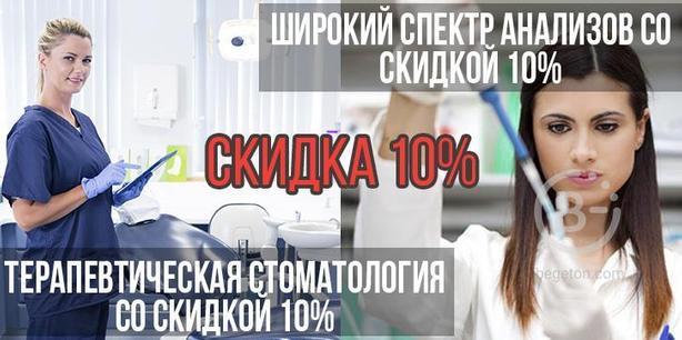 Скидки на анализы и услуги стоматолога