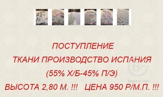 ВЫСОТА 2,80 М. !!!   ЦЕНА 950 Р/М.П. !!!