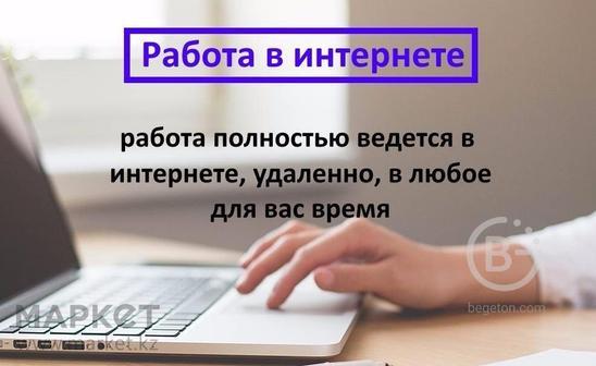 Онлайн — сотрудник интернет магазина