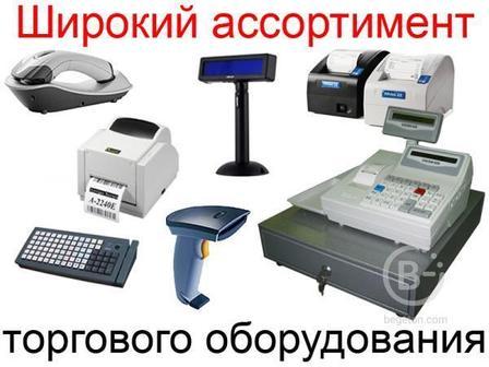 Широкий ассортимент торгового оборудования от ведущих производителей